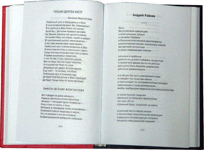 Иллюстрация 1 из 11 для Петербургская поэтическая формация | Лабиринт - книги. Источник: Лабиринт