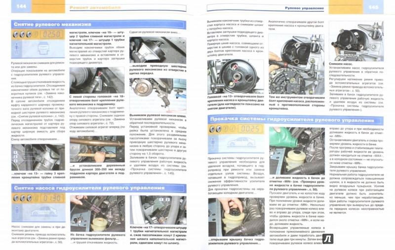 Иллюстрация 1 из 37 для RENAULT LOGAN выпуска до 2009 г. с двигателями 1,4i; 1,6i. Устройство, эксплуатация, обслуживание | Лабиринт - книги. Источник: Лабиринт