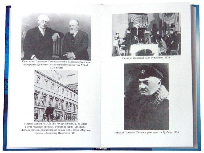 Иллюстрация 1 из 9 для Булгаков на Патриарших - Борис Мягков | Лабиринт - книги. Источник: Лабиринт