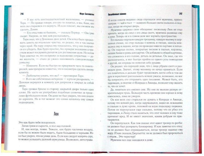 Иллюстрация 1 из 7 для Погребенные заживо - Марк Биллингем | Лабиринт - книги. Источник: Лабиринт