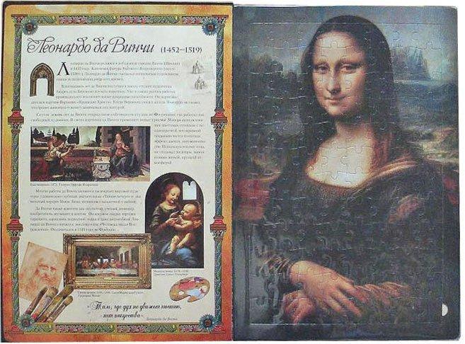 Иллюстрация 1 из 11 для Великие мастера. 4 картины в пазлах   Лабиринт - книги. Источник: Лабиринт