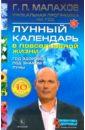 Малахов Геннадий Петрович Лунный календарь в повседневной жизни малахов геннадий петрович лунный календарь здоровья 2018 год