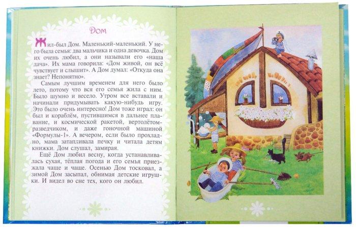 Иллюстрация 1 из 18 для Самое прекрасное на свете. Сказки и истории для маленьких (+ CD) - Оксана Онисимова | Лабиринт - книги. Источник: Лабиринт