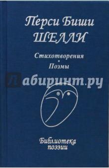 Шелли Перси Биши » Стихотворения. Поэмы
