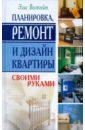 Вестгейт Элис Планировка, ремонт и дизайн квартиры своими руками