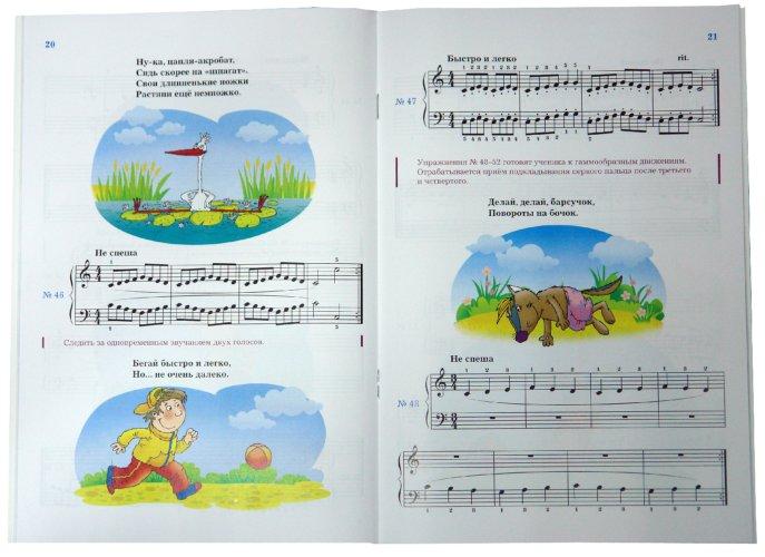 Иллюстрация 1 из 9 для Веселая музыкальная гимнастика: сборник пьес для фортепиано - Светлана Барсукова | Лабиринт - книги. Источник: Лабиринт