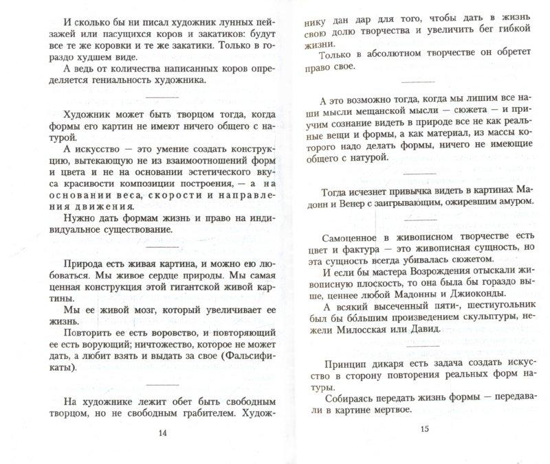 Иллюстрация 1 из 7 для Черный квадрат - Казимир Малевич | Лабиринт - книги. Источник: Лабиринт