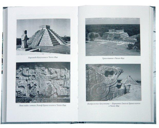 Иллюстрация 1 из 37 для Древние цивилизации Америки - Валерий Гуляев | Лабиринт - книги. Источник: Лабиринт
