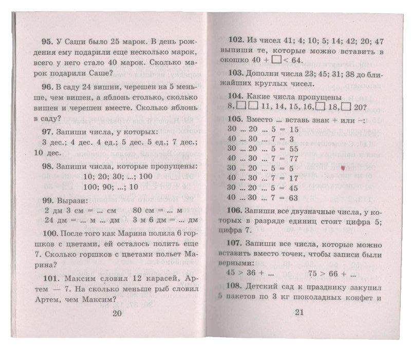 Иллюстрация 1 из 3 для 1320 задач и примеров по математике для начальных классов - Николаева, Чеботаревская | Лабиринт - книги. Источник: Лабиринт