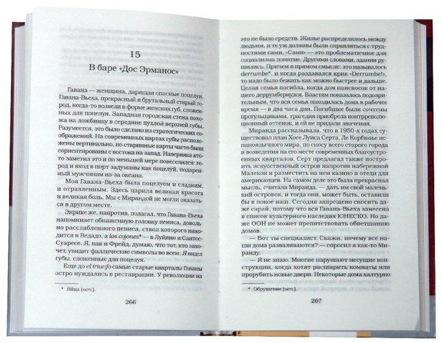 Иллюстрация 1 из 3 для Hermanas - Тургрим Эгген | Лабиринт - книги. Источник: Лабиринт