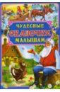 Скачать Чудесные сказочки малышам Кредо Сказки бесплатно