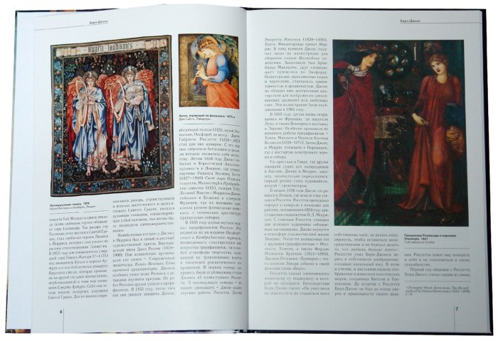 Иллюстрация 1 из 33 для Берн-Джонс - Александр Шестимиров | Лабиринт - книги. Источник: Лабиринт