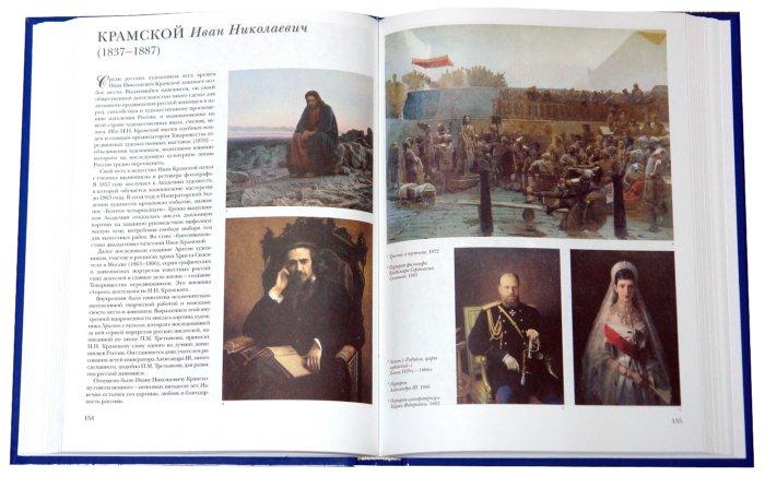 Иллюстрация 1 из 5 для 50 великих русских художников - А. Астахов | Лабиринт - книги. Источник: Лабиринт