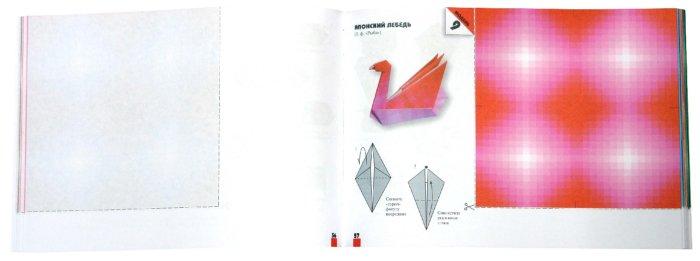 Иллюстрация 1 из 18 для 32 оригинальные модели оригами (с набором цветной бумаги) - Ирина Богатова | Лабиринт - книги. Источник: Лабиринт