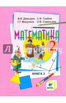 Математика. 2 класс. Учебник. В 2-х книгах. Книга 2. ФГОС