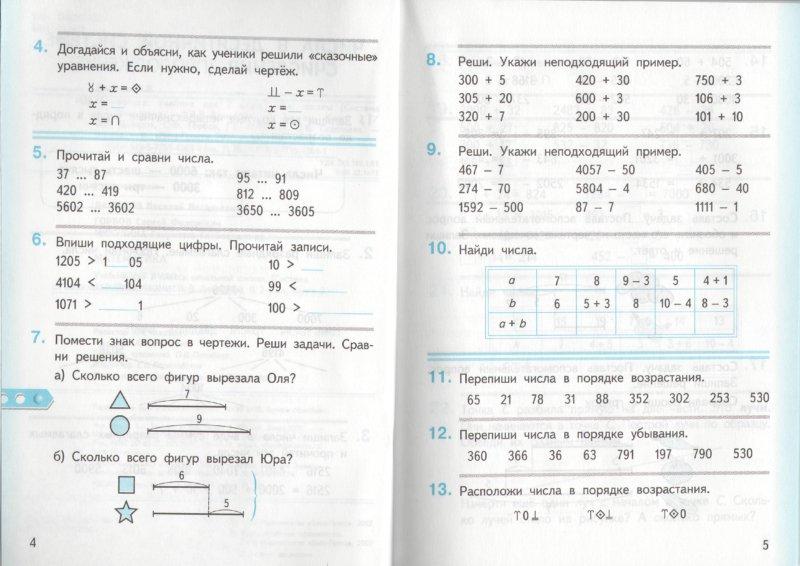 2 решебник давыдова класс