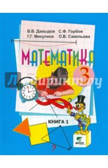 Рабочую программу для 3 класса по русскому языку эльконин давыдов