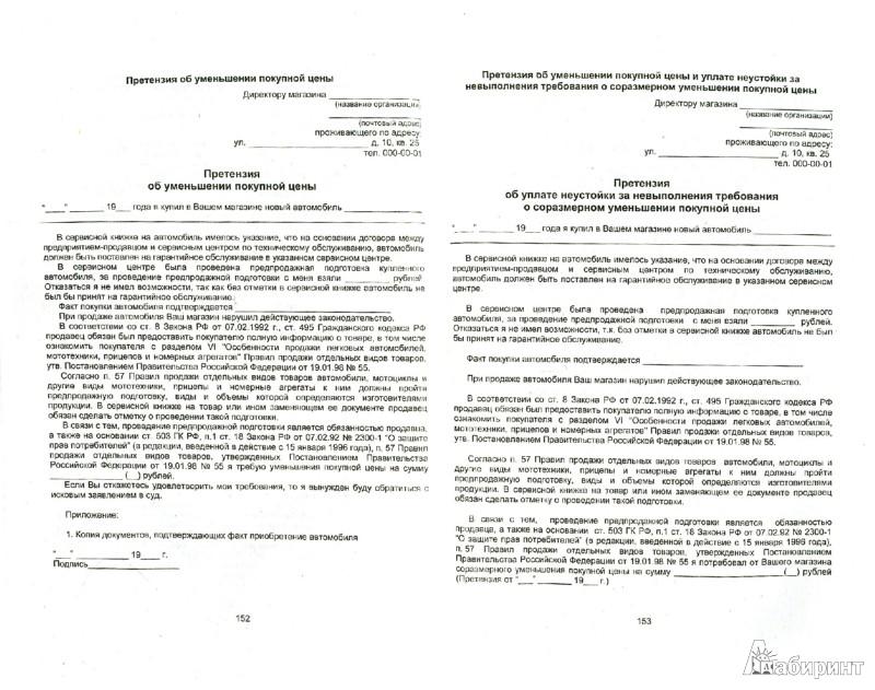 Иллюстрация 1 из 5 для Сборник судебных документов. Гражданский и арбитражный процессы - Мария Морозова | Лабиринт - книги. Источник: Лабиринт