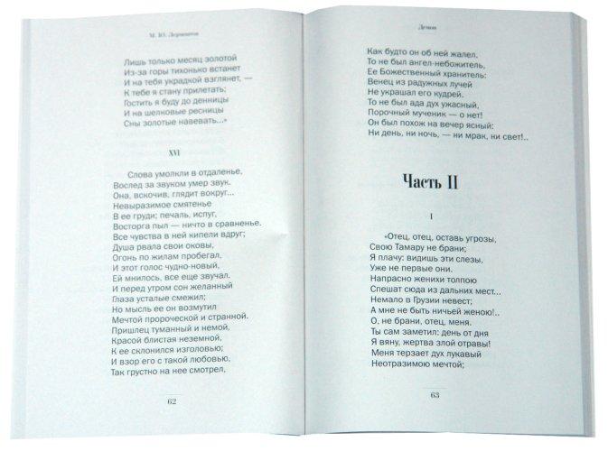 Иллюстрация 1 из 2 для Песня про купца Калашникова - Михаил Лермонтов | Лабиринт - книги. Источник: Лабиринт