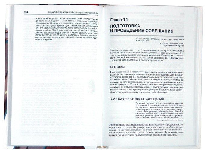 Иллюстрация 1 из 5 для Книга генерального директора - Сергей Пятенко   Лабиринт - книги. Источник: Лабиринт