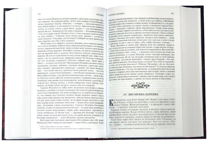 Иллюстрация 1 из 24 для Русские народные сказки. Полное издание в одном томе - Александр Афанасьев | Лабиринт - книги. Источник: Лабиринт