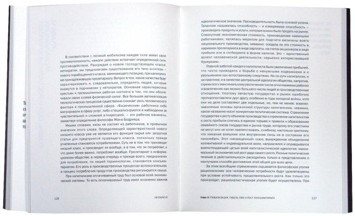 Иллюстрация 1 из 4 для NETократия. Новая правящая элита и жизнь после капитализма - Бард, Зодерквист | Лабиринт - книги. Источник: Лабиринт