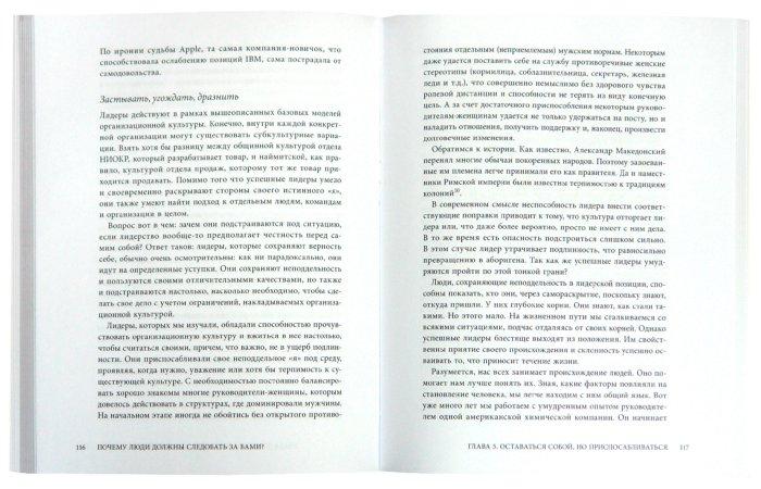Иллюстрация 1 из 4 для Почему люди должны следовать за вами?: Книга о том, что значит быть истинным лидером - Гоффи, Джонс | Лабиринт - книги. Источник: Лабиринт