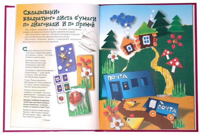 Иллюстрация 1 из 24 для Я учусь изобретать - Парамонова, Протасова | Лабиринт - книги. Источник: Лабиринт
