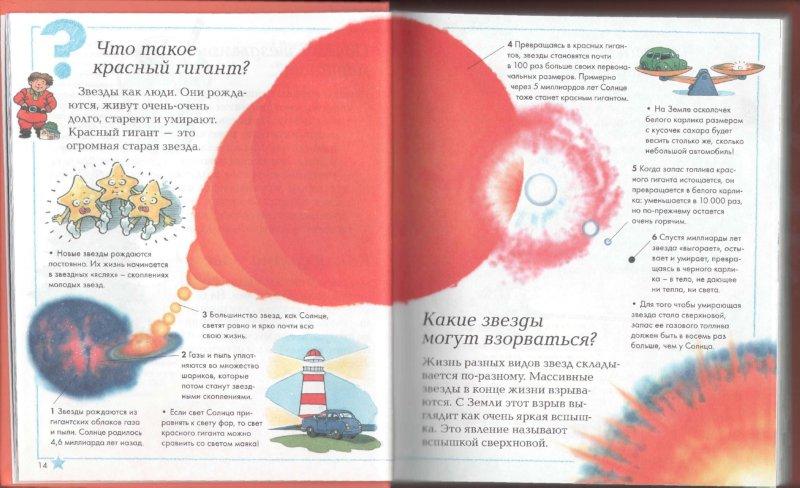 Иллюстрация 1 из 31 для Что, зачем и почему? - Тэйлор, Макдональд, Паркер, О'Нейлл, Гэфф, Мэйнар, Мид, Гринвуд   Лабиринт - книги. Источник: Лабиринт