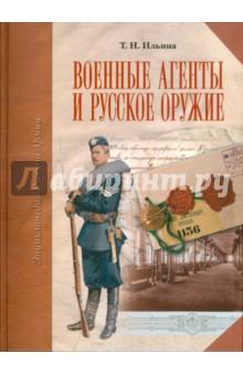 Военные агенты и русское оружие