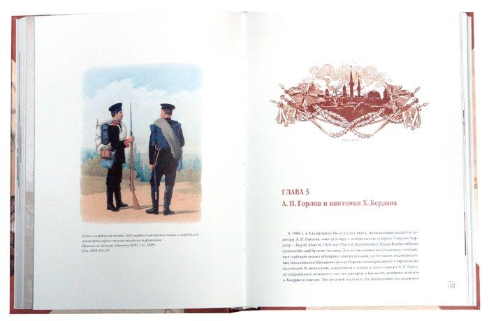 Иллюстрация 1 из 4 для Военные агенты и русское оружие - Татьяна Ильина | Лабиринт - книги. Источник: Лабиринт