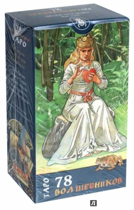 Иллюстрация 1 из 29 для Таро 78 волшебников (руководство + 78 карт) | Лабиринт - книги. Источник: Лабиринт