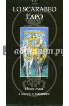 Таро Lo Scarabeo руны lo scarabeo гиалиновый кварц в коробке 25 штук rune07к