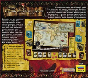 Иллюстрация 1 из 26 для 8624/Пираты Карибского моря. На краю света   Лабиринт - игрушки. Источник: Лабиринт