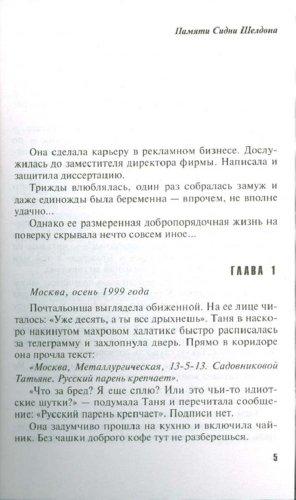 Иллюстрация 1 из 3 для Вояж с морским дьяволом (мяг) - Литвинова, Литвинов | Лабиринт - книги. Источник: Лабиринт
