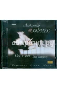 Александр Софикс. Сон о том, что снится (CD)