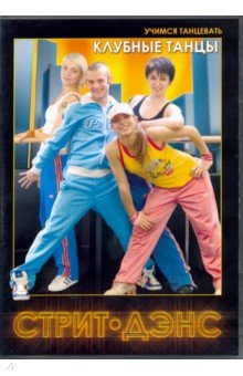 Zakazat.ru: Клубные танцы. Стрит-дэнс (DVD).