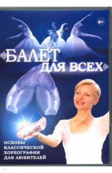 Балет для всех (DVD) сергей галиуллин чувство вины илегкие наркотики