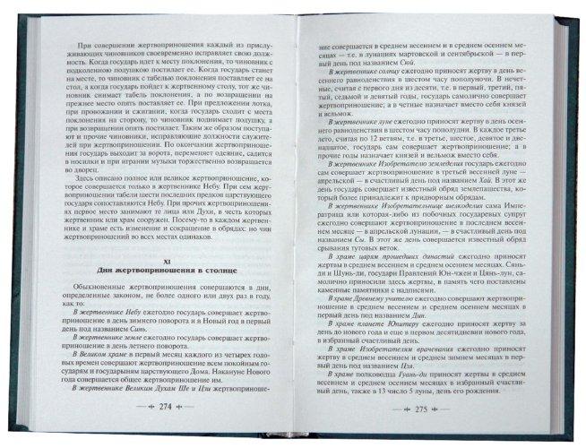 Иллюстрация 1 из 6 для У истоков мудрости - Конфуций | Лабиринт - книги. Источник: Лабиринт
