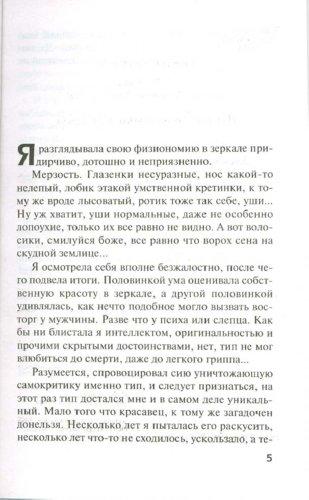 Иллюстрация 1 из 4 для Тайна (мяг) - Иоанна Хмелевская | Лабиринт - книги. Источник: Лабиринт