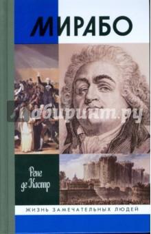 Мирабо: Несвершившаяся судьба книги издательство колибри история франции