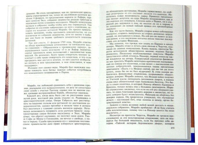Иллюстрация 1 из 15 для Мирабо: Несвершившаяся судьба - Рене Кастр | Лабиринт - книги. Источник: Лабиринт