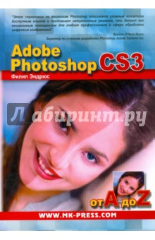 Adobe Photoshop CS3 от A до Z adobe photoshop cs2 cd
