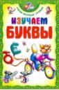 Изучаем буквы, Андреева Инна Александровна