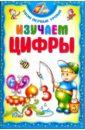 Изучаем цифры, Андреева Инна Александровна
