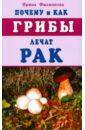 Филиппова Ирина Александровна Почему и как грибы лечат рак