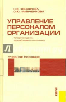 Управление персоналом организации. Учебник система контроллинга персонала промышленной организации учебное пособие