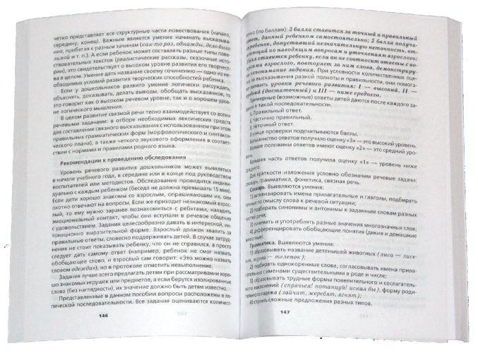 Иллюстрация 1 из 3 для Развитие речи детей 5-6 лет. Программа, методические рекомендации. ФГОС - Ушакова, Струнина | Лабиринт - книги. Источник: Лабиринт