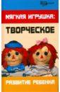 Максимук Анна Михайловна Мягкая игрушка. Творческое развитие ребенка щипцы для подкручивания ресниц h