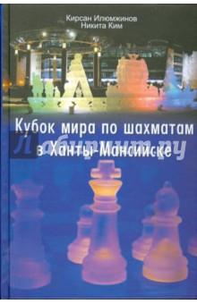 Кубок мира по шахматам в Ханты-Мансийске куплю дом в камышево свердловской обл по ул мира